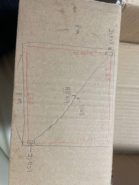 LEDテープを天井に張り巡らそうと考えてます 部屋のデカさ8m×4の正方形の部屋なんですが 10mのLEDテープを4方に張り巡らす考えですが 何かいい方法で電源の確保の仕方ありますか? ちなみに天井はスケルトンなので配線が目立ちます 延長コードをゴチャゴチャつけたくありません 照明の電気線から分岐して天井に対角線上にコンセントを増設しようと考えてますが一個の配線から2つ付きのコンセントを対角線状にひとつずつ設置して L字型にLEDテープをつけようと思ってます このやり方でなにか問題がおこることありますか? 電気に詳しい方教えてください