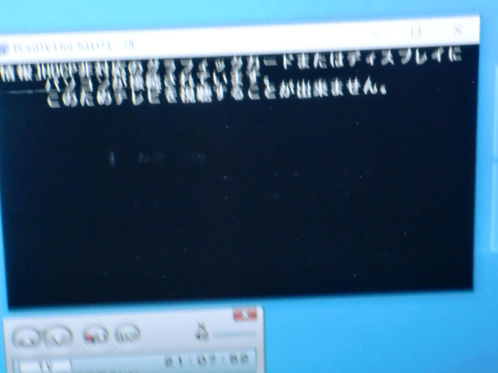 富士通 LIFEBOOK A574を中古で買ってちょいテレフルでテレビを見ようとしたら 画像のようになって見られません。富士通のページにHDMIケーブルをつなげば見られると記載がありますがよくわかりません。https://www.fmworld.net/cs/azbyclub/qanavi/jsp/qacontents.jsp?PID=1807-1091 どうすればいいでしょうか?