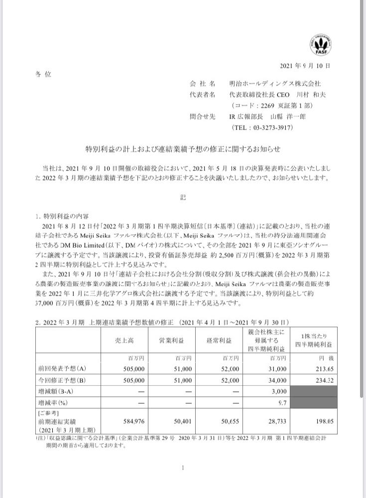 会社のM&Aについて教えてください。 最近、投資を始めて企業情報やM&A情報をチェックしてます。 その時に、Meijiseikaファルマが三井化学に農薬事業?を467億で譲渡し...