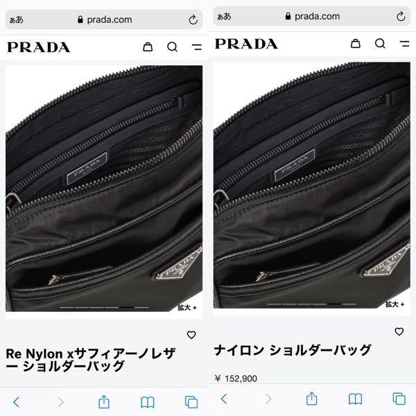 PRADAのショルダーバッグなのですが、この2つの商品の違いが分かりません。素材が若干違うようですが、何か決定的な違いってありますか?
