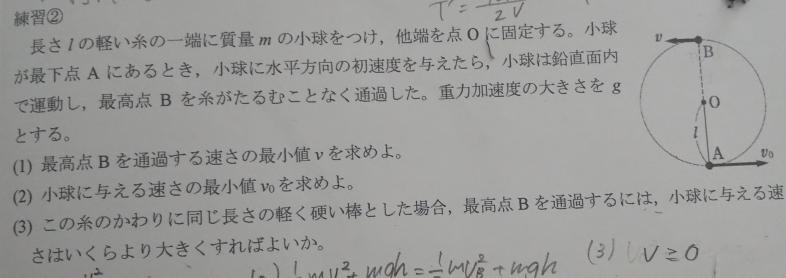 【物理 円運動】 (1)を運動方程式で解いてはいけないのはなぜですが。 (2)は運動方程式を使っていいのはなぜですか? また(1)〜(3)の解き方を教えてください。