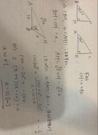 この問題のcos120°=100+x²-3x²/2×10×x=-1/2というのは真ん中の分数を無視してcos120°=-1/2を示しているだけですか? また、その下の100-2x²=-10xになるのはどうしてですか?