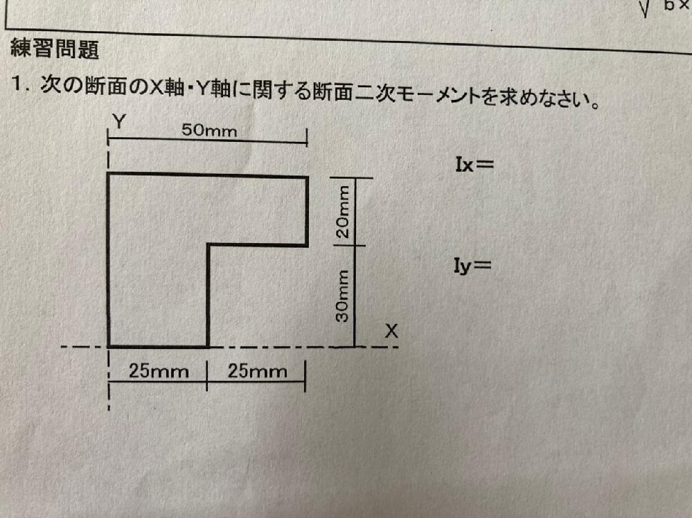 この断面二次モーメントの問題を教えてください!