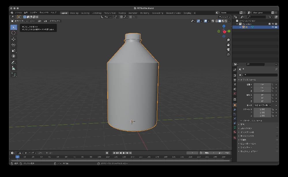 ペットボトルでモデリングの練習をしています。画像みたいになんとなく近い形が作れたのですがキャップのしたらへんをもっと丸みを帯びた形にしたいのですがどうすればいいでしょうか? 面取りはもう試しましたがうまくいきません。