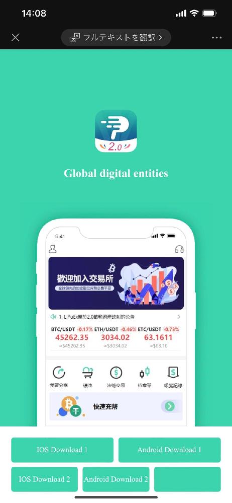 初心者のためできれば分かりやすくお願いします。 こちらの画像のアプリを使い暗号通貨の取引をされたことがある方はいらっしゃいますでしょうか? Lipu exというアプリです。 マルウェアとかではな...