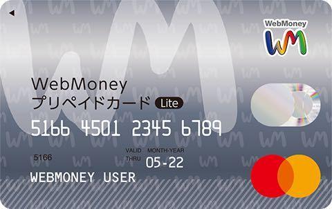 ZOZOTOWNの支払い方法について質問です。 WebMoneyプリペイドカードliteを使ってZOZOTOWNアプリで買い物をすることは可能でしょうか? WebMoneyプリペイドカードliteは、セブンイレブンのATM機を使ってチャージするタイプのプリペイドカードです。特に審査がなく高校生でも持てるカードです。