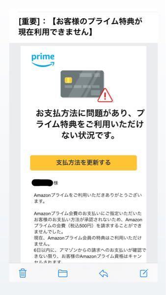 私はAmazonプライムビデオを使っています。このようなメールがきました。auで支払いしたいのですが、auIDを入れても承認されませんと出ます。クレジットカードで支払いにしようと思うのですが詐欺...