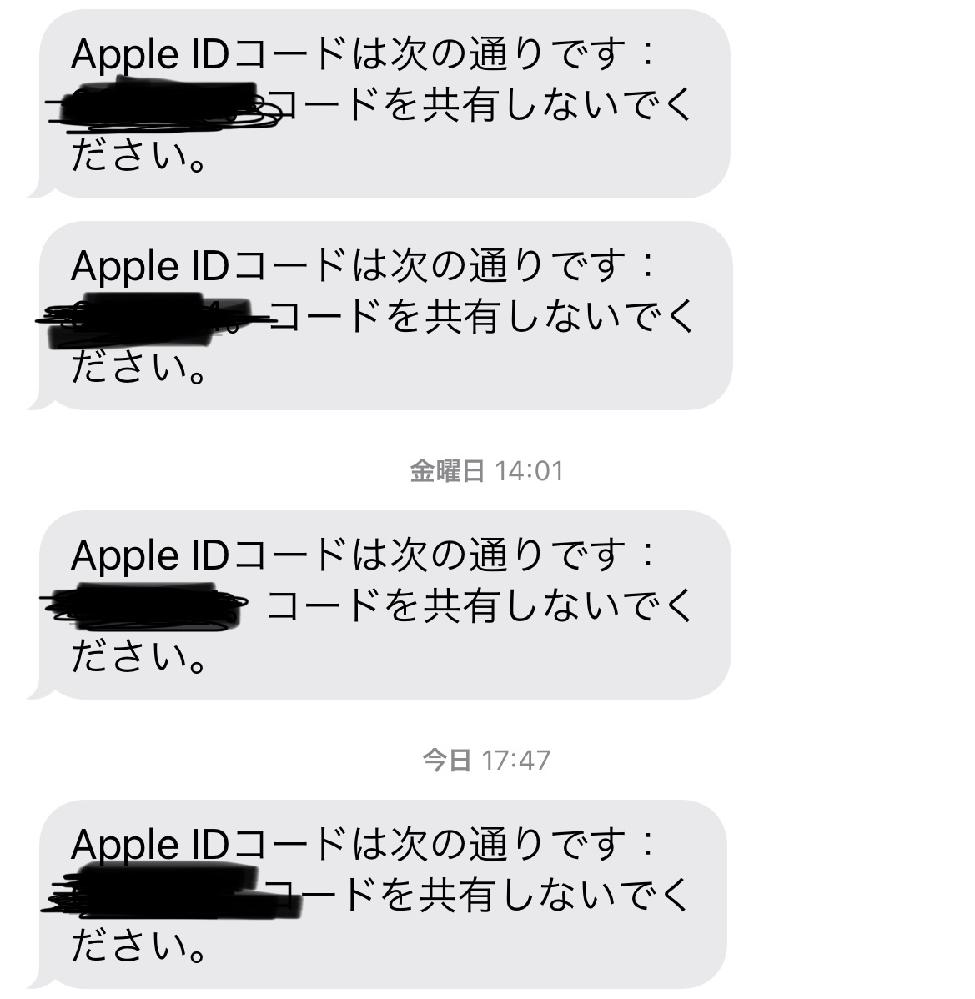 AppleIDを変えていないのに頻繁にこんなメッセージが来ます。 これって無視でも大丈夫なんでしょうか…