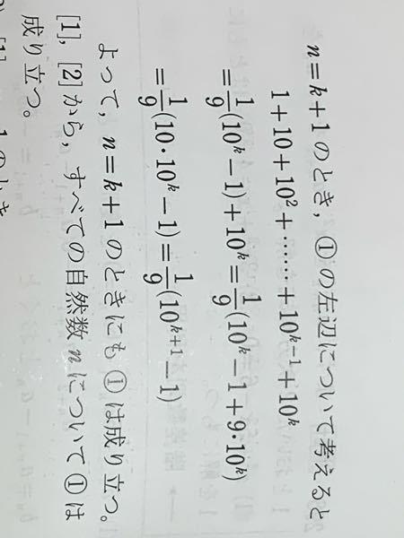三段落目の右の式から4段落目の左の式に行くまでにどうゆう手法使ったんですか?数学的帰納法です。