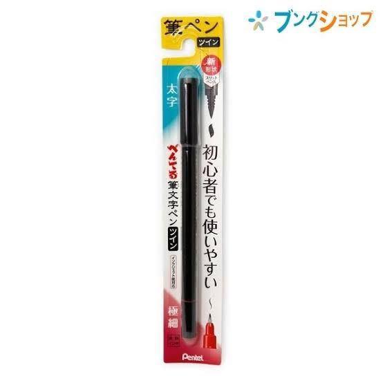こちらの筆ペンは油性ですか?水性ですか? ぺんてる 筆ペン ツイン