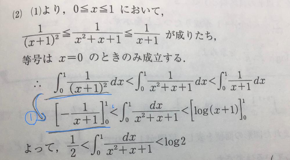 数学Ⅲ、積分の質問です。 ①の途中式が分かりません。教えてください。よろしくお願いします。