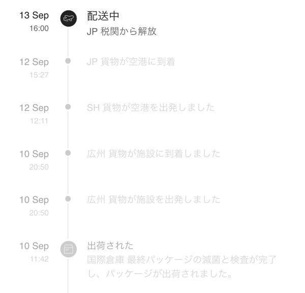 SHEINについてです。 こちらの配送中jp税関から解放から約何日ほどで届きますか? 〇日で届いたよとか教えて下さると嬉しいです。 お願いします。