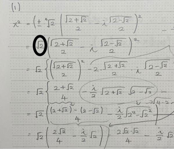 この画像の問題の黒丸で囲まれているところが、どのような計算方法で出てきた数字なのか分かりません。 教えていただきたいです。 よろしくお願いします。