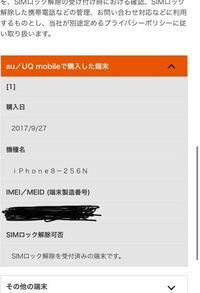 SIMロック解除をしたいのですが、 できないのでしょうか? 次へ が押せません。  受付済みとの表示が…… なぜでしょう??? 何もしていません。。 設定で確認してもauのSIMロックが適用されていて SIMロック解除はできていません。  過去に今使用中のiPhoneが壊れてAppleから新しいものと交換してもらったことがあります。 それの影響とかあるのでしょうか?  docomoに替えたい...