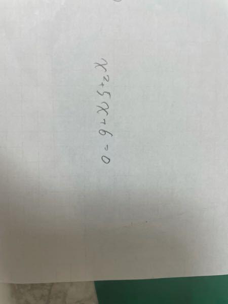 これってどうやって解きますか? 二次方程式 数学 中学
