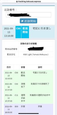 Qoo10で購入し国際エキスプレスなのですが追跡が更新されず佐川や日本郵便 ヤマトやイチナナトラックやparcelsで試したのですがいっこうに荷物がどこにあるのかわからず他に追跡できる方法を教えてくだ さい