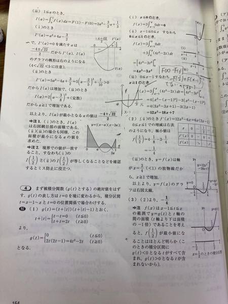 f(x) =3 ∫[x、x一1](t +|t|)(t +|t| −1)dt をxの値について場合分けしてxの多項式で表せ という問題なのですが、写真ですがxが0〜1の範囲や1以上の範囲でtが1/2以下の時0以下なので積分するなら1/2以下 の区間の積分は、-f(x)で積分すると思ったのですが、答えにはそうしてないのですが、どうしてですか?
