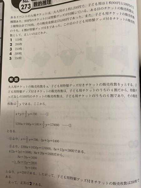 数的推理についてです。 この問題の回答の4行目に3y/2と書いてありますが、これはどういった計算ででるのでしょうか?