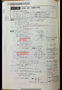 数学IIIの問題で質問があります。 下線部の求め方がわからないです。