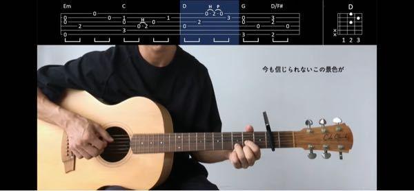 ギターのTAB付いて 画像のようなCコードの4フレやDコードの1フレにあるよう数字と数字をつなぐHやPはどういう意味があるのでしょうか?またどのように弾いたら良いのでしょうか