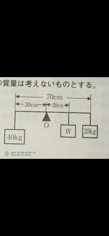 右回りのモーメント[W]の質量の求め方として... W×20cm+20cm=、になると思いますが、 Wを数に直した場合、1×20+20=、で正しいですか?
