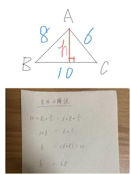 中一数学です。下の画像の三角形の辺BCを底辺としたときの高さhを求める問題です!先生に解説してもらったときの式は 10×h×2分の1=6×8×2分の1 10h=6×8 h=(6×8)÷10 h=4.8 だったのですが最初の式で両辺に2分の1を しているのになぜ次の式ではなかったことにされているのか分からないので教えてください!!