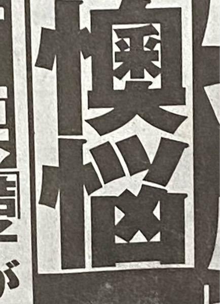 この漢字なんて読むか教えてください!