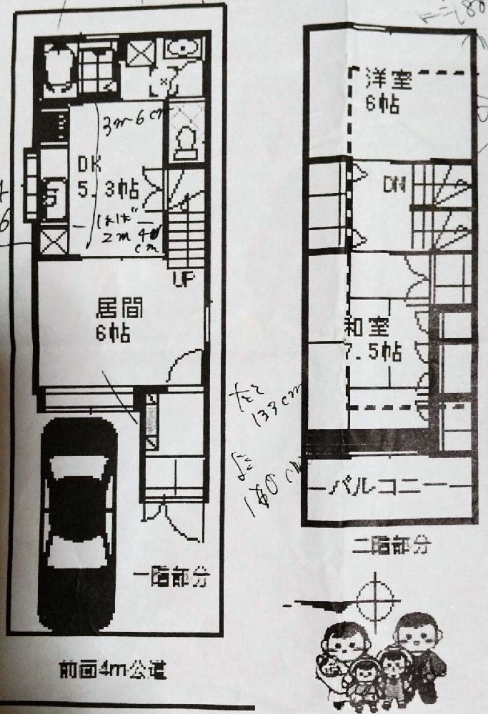 3階建ですが、この2階までの間取の評価お願いします。 築24年、土地18坪、1階と2階の専有面積61.06㎡ 現在在住です。