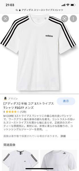 このアディダスのTシャツの胸元がオリジナルスのマークの物を探しています。 襟と袖の淵?が黒色の物は見つけたのですが、完全にこれと同デザインの物は見つかりません…もう廃盤なのでしょうか?