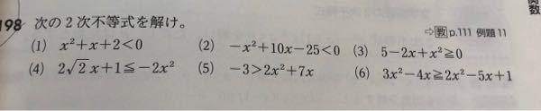 数学Ⅰの二次関数についての質問です! なぜこれらは判別式を使って解くのですか???!! 分からないので教えて欲しいです..お願いしますm(_ _)m