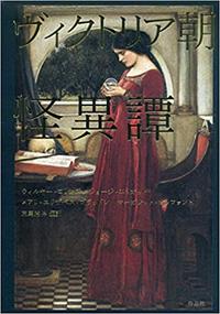 『ヴィクトリア朝怪異譚』。この書籍について感想・レビューをお願いします。