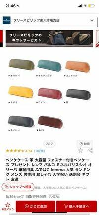男子高校生です。筆箱の色で迷ってます。皆さんはどれがいいと思いますか?