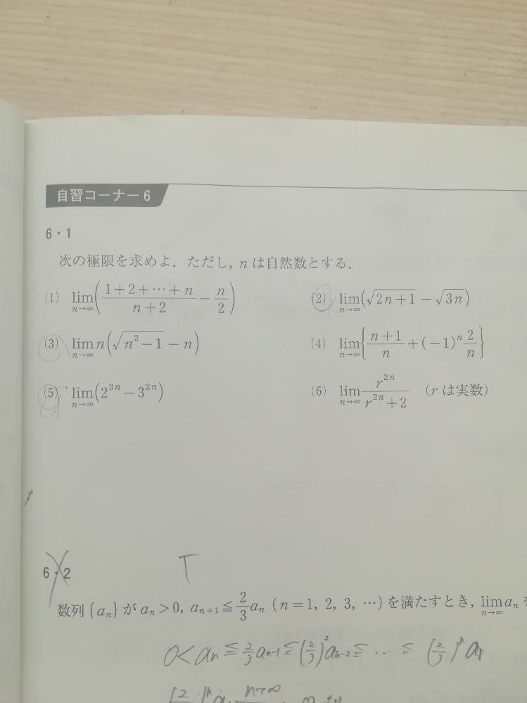 不定形であるときnを外に出す場合と 有理化を行う場合において区別の仕方が分かりません。 丸しである内(3)のみ有理化を行っています