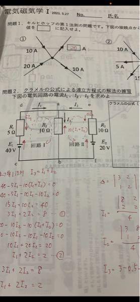 電気工事 電気回路 電磁気学 問題2が分かる天才いますか?
