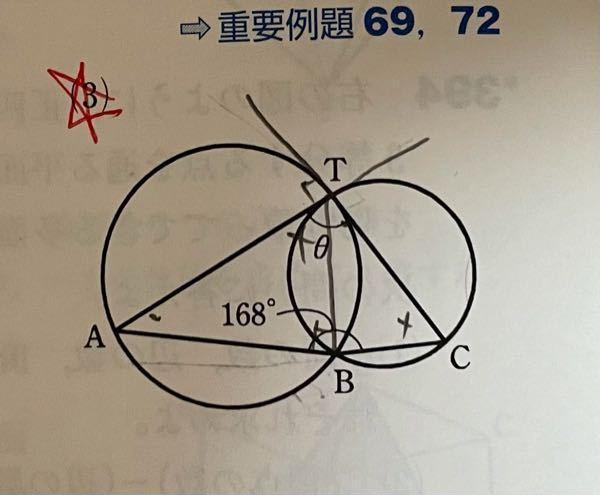 この問題で接弦定理より∠TBC=∠TABになりますか? ちなみにATとCTは円の接線です