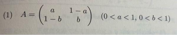 固有ベクトルの問題 写真の行列(固有値λ=1,a+b-1)を対角化するために固有ベクトルを求めないといけないのですが、λ=a+b-1のときの固有ベクトルが上手く求められません。問題集には固有ベク...