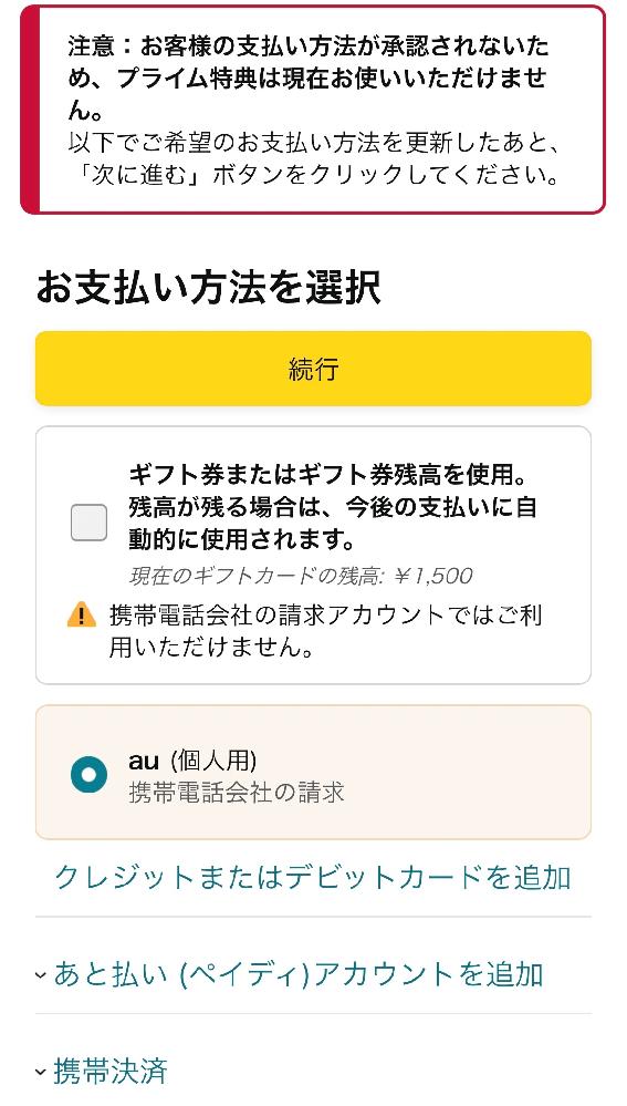 Amazon primeの支払いをAmazonギフト券に変更したいのですが、「携帯電話会社の請求アカウントではご利用できません」と出ます。ギフト券またはギフト券の残高を使用。 ...の方にチェックが入れられなくて困っています。どうすればできますか?