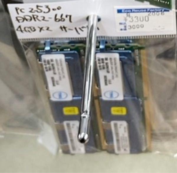 DDR2メモリの値段の左に書いてある文字きたなくないどすか?