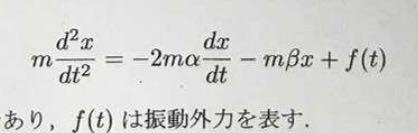 物理学に関する質問です。 現在、授業内で振動を扱っているのですが、この式のf(t)が0でない時の一般解を求めることはあまり重要ではないと書いてあったのですが、その理由を教えて頂きたいです。よろしくお願いします。