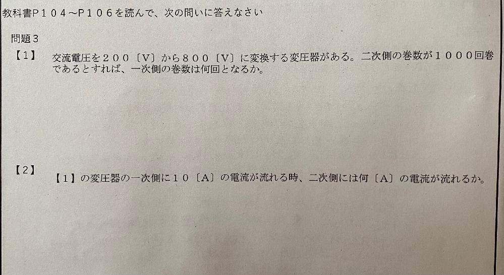 すみません、こちらの式と答えを教えてくださいよろしくお願いします。