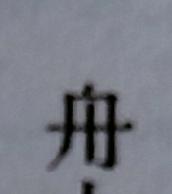 舟という漢字の中の;が一本線になった漢字ってありますか? フネで検索しても一切出てきませんがどういう読みなのでしょうか?