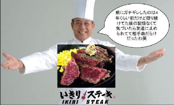 イキリ!ステーキを創業して、全国展開をしたいと考えています。どう思われますか?