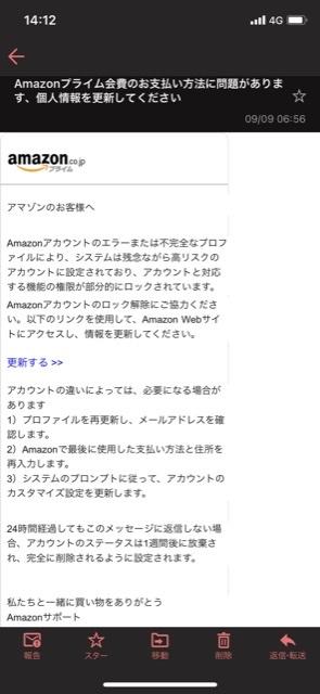 このメールって詐欺ですか? 怪しい点 ①Amazonの注文確定メールや広告メール以外の見たことのないアドレスから届いている。 ②毎回クレジットカードから支払っているので全く身に覚えがない。 ③個人宛ではなくアマゾンのお客様宛になっている。