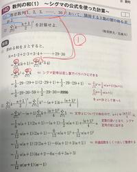 数学B、数列の質問です。 ①についてですが1から30までなのになぜ29なのですか。教えてください。よろしくお願いします。