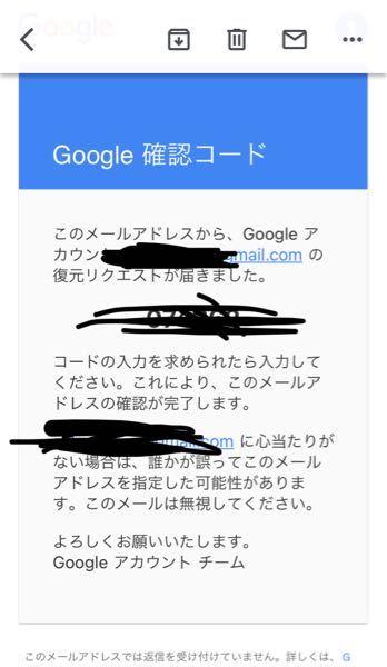 Googleに復元リクエストを送信して別のメアドに画像のような確認コードが来て120時間程度まてと言われて1ヶ月経ちました。 とっくに120時間過ぎているのですがなぜ届かないのでしょう。リクエス...