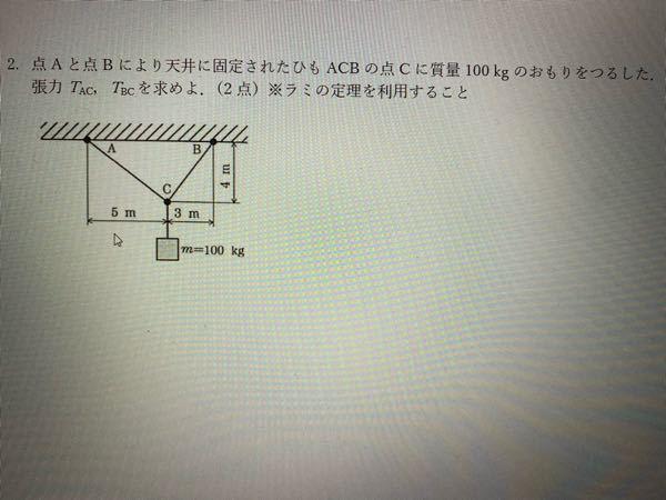 工業力学の問題です。 この問題がわかりません。 解答は lab = 0.452m lac = 0.658m となっております。