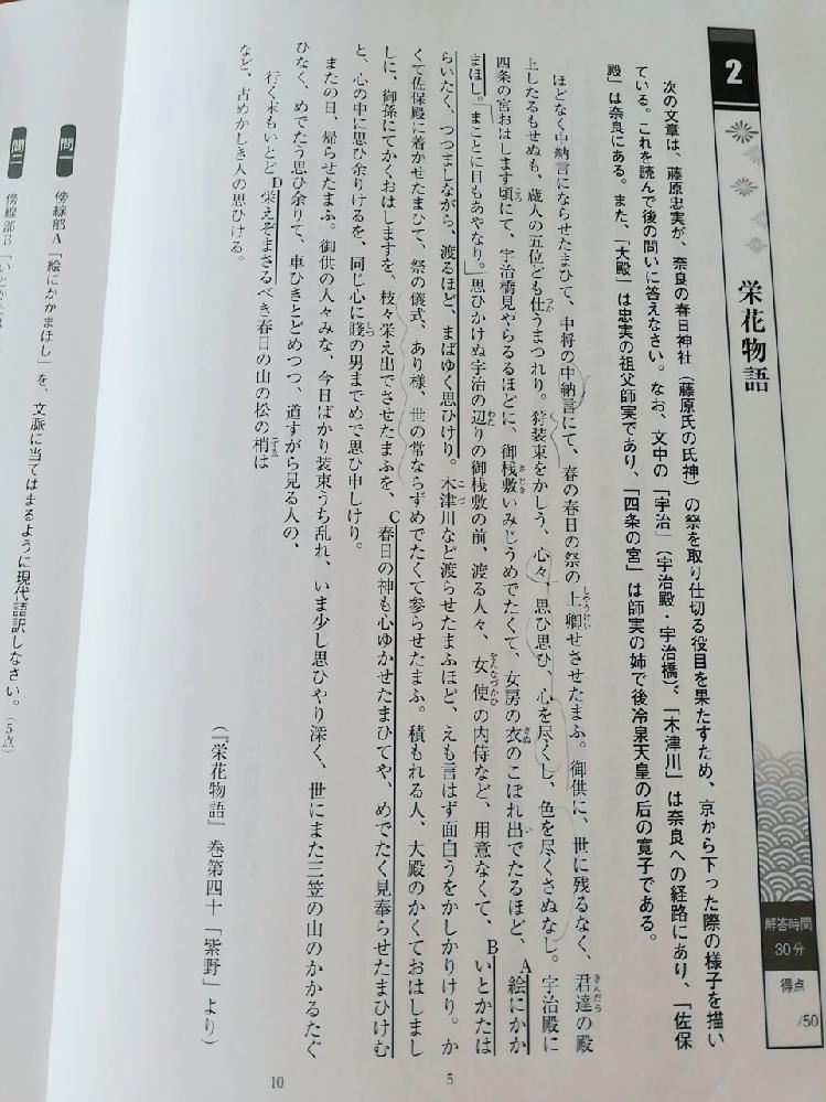 栄花物語(第40巻/紫野)の現代語訳お願いします。