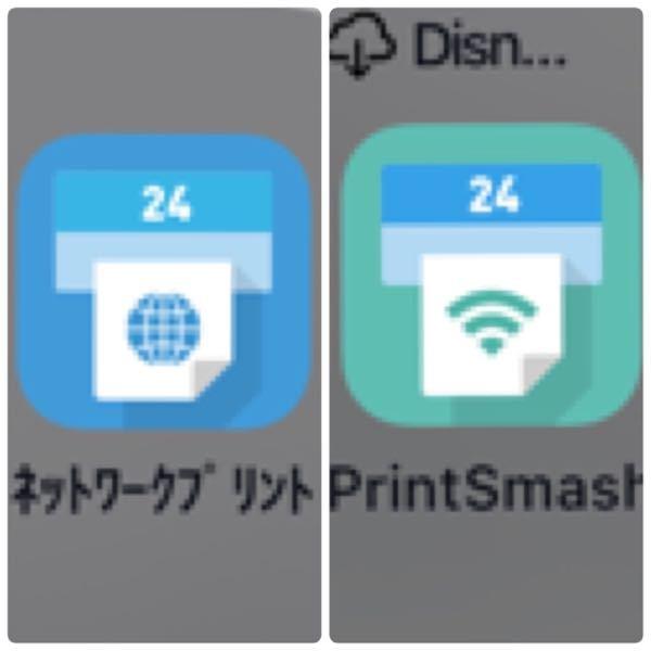 至急です。 ふたつのアプリって何が違うんですか?
