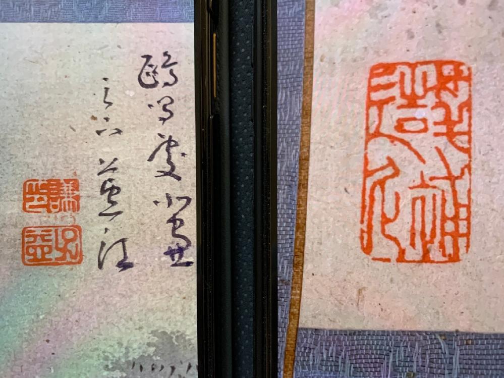 掛け軸の作者を調べたいのですが印が読めません。作者を教えてください。もしくは印の漢字を教えてください。 お知恵をお貸しください、よろしくお願いいたします。