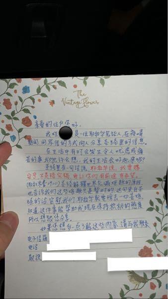 中国語で書かれた手紙送られてきました。翻訳できる人いますか?少し不気味です。個人情報は控えさせていただきます。